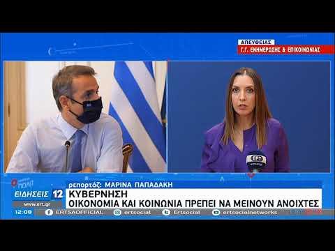 Κ.Μητσοτάκης | Εν αναμονή των ανακοινώσεων το απόγευμα | 22/10/2020 | ΕΡΤ