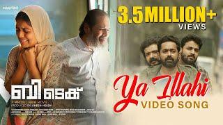 BTech - Ya Illahi Video Song | Asif Ali | Rahul Raj | Mridul Nair | Maqtro Pictures