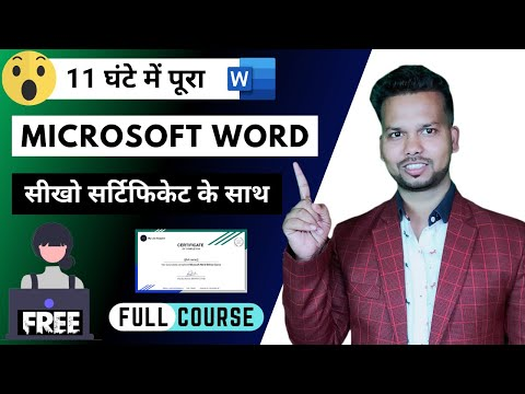 Microsoft Word Complete Course for FREE with Certificate