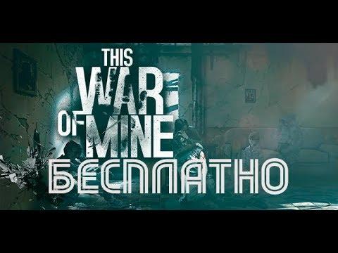 ГДЕ скачать This War of Mine на русском ПОСЛЕДНЕЙ версии ЗДЕСЬ!