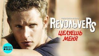 RevoЛЬveRS - Целуешь меня (Альбом 2007 г.) / Переиздание 2018 г. / Вспомни и Танцуй!