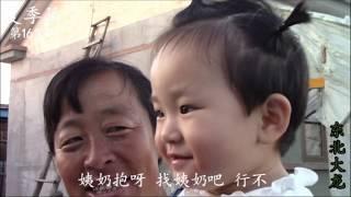 东北大龙163:农村小院欢乐多,2岁宝宝逗笑一家人,生活就这么简单
