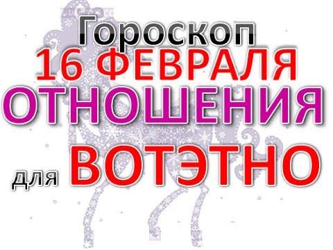 Ютуб гороскоп 2017