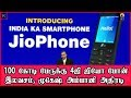 Jio Phone, Free with Unlimited 4G Data and Voice Call, Launched by Mukesh Ambani