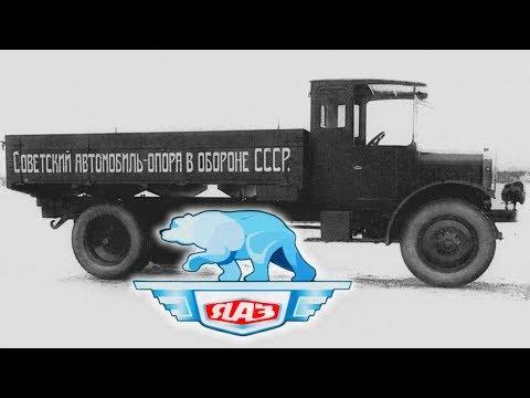 Первые тяжелые советские грузовики Я-3.Грузовики СССР [АВТО СССР]