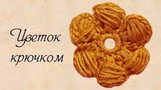 Вязаный цветок крючком~ Как связать простой цветок