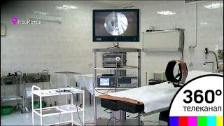 Истринская больница закупила современное оборудование на 18 млн рублей