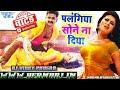 Palangiya Sone Na Diya - Pawan Singh 2018 Bhojpuri Hit Dj Hard Electro Dance Mix By DJ VICKY PHUSRO