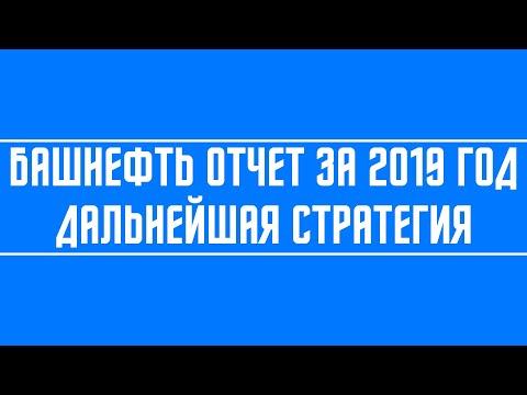 Башнефть МСФО за 2019 год + дальнейшая стратегия и дивиденды