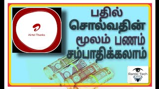 Airtel Weekend Offers |Coupons And Rewards | Ramki Tech Tamil
