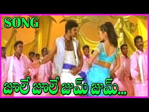 Jhule Jhule Song || Varsham Telugu Video Songs - Prabhas,Trisha Mp3