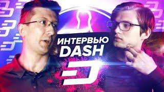 Интервью с координатором DASH / Советы криптоинвестора