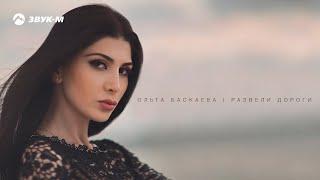 Ольга Баскаева - Развели дороги   Премьера клипа 2018