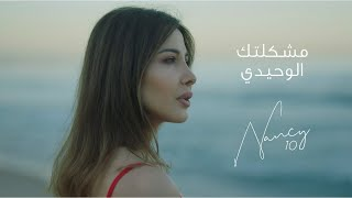 Nancy Ajram - Meshkeltak Alwahidi (Official Lyric Video) / نانسي عجرم - مشكلتك الوحيدي