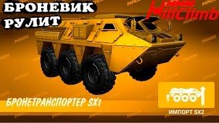 Броневик РУЛИТ MMX HILL CLIMB #20 в стиле ХОТ ВИЛС ГОНКИ монстр траки видео про машинки для детей