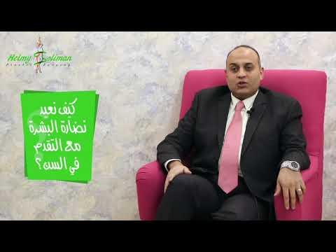 د حلمى سليمان : علاج علامات التقدم فى السن بالوجه
