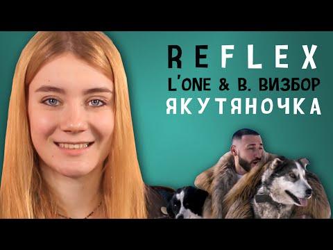 L'ONE - Якутяночка (РЕФЛЕКС на клип)