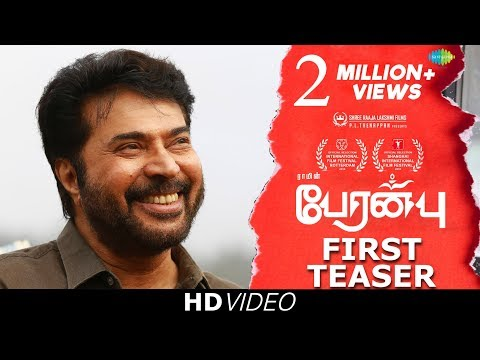 Peranbu - Official First Teaser - Mammootty