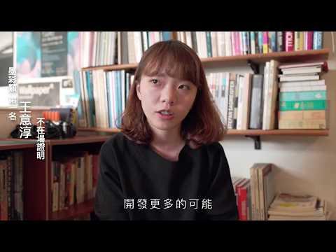 臺中市第二十二屆大墩美展 墨彩類得獎感言 王意淳小姐