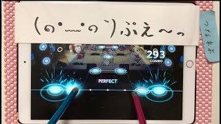 【バンドリ/ガルパAP】 空色デイズ (EXPERT) ALL Perfect/フルコンボ 【タッチペン】