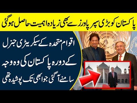 پاکستان کوبڑی سپر پاور سے بھی زیادہ اہمیت حاصل ہوگئی
