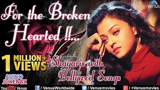 For The Broken Hearted : Shayaris With Bollywood Songs ~ Audio Jukebox