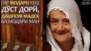 БЕХТАРИН СУРУД ДАР ВАСФИ МОДАР (ЭЙ ЧОНИ ЧОНАМ ОЧАЧОАМ)