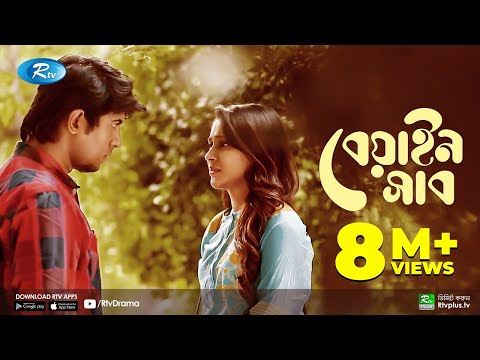 Download beainshab eid natok 2019 ft tawsif mahbub mehazabien c hd file 3gp hd mp4 download videos