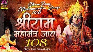 सुख कारक श्रीराम महामंत्र जाप || Shree Ram Mantra 108