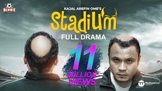 STADIUM | Mishu Sabbir | Polash | Riya | Marzuk Russell | Chashi Alam | Ome | New Natok