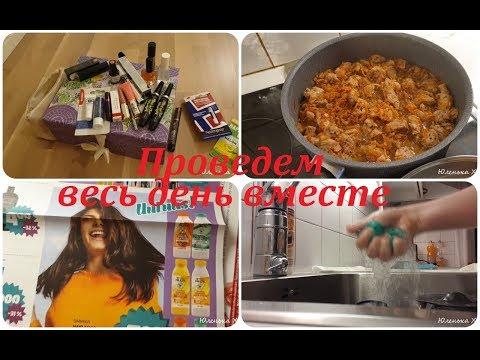 Влог:Запасы декоративки/Мотивация на уборку на кухне/Ужин для всей семьи/Скидочные газеты