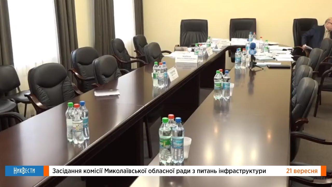 Заседание комиссии Николаевского облсовета по вопросам инфраструктуры