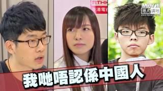 【短片】【我係住喺香港嘅中國人!】范徐麗泰:想做外國人都要人哋肯收你 年輕人只知內地「惡事傳千里」