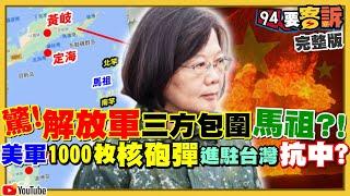 馬祖被中國抽砂船+解放軍包圍?