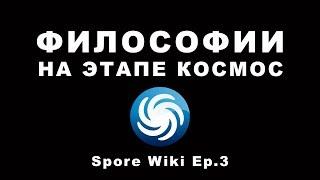 SPORE Wiki - ФИЛОСОФИИ на этапе Космос