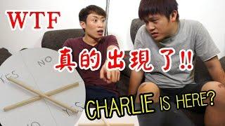 Charlie Charlie Challenge:查理真的出現了!救命好驚!(GO WRONG?)