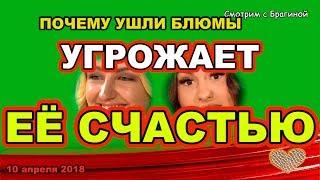 ДОМ 2 НОВОСТИ раньше эфира! 10 апреля 2018 МАРГО угрожает счастью ФРОСТ
