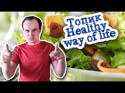 Video healthy way of life топик. О здоровье на английском языке тема топик устная тема