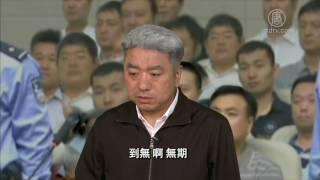 【精彩回放】小品:审判周永康(〝七一〞献礼)