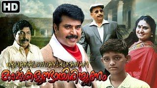Ormakalundayirikkanam  Ormakalundayirikkanam Malayalam Full Movie  Mammootty Super Hit Movie Hd