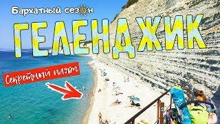 Геленджик и секретный пляж Сосновка. Чистое море с прозрачной водой! Лучший пляж на черном море!