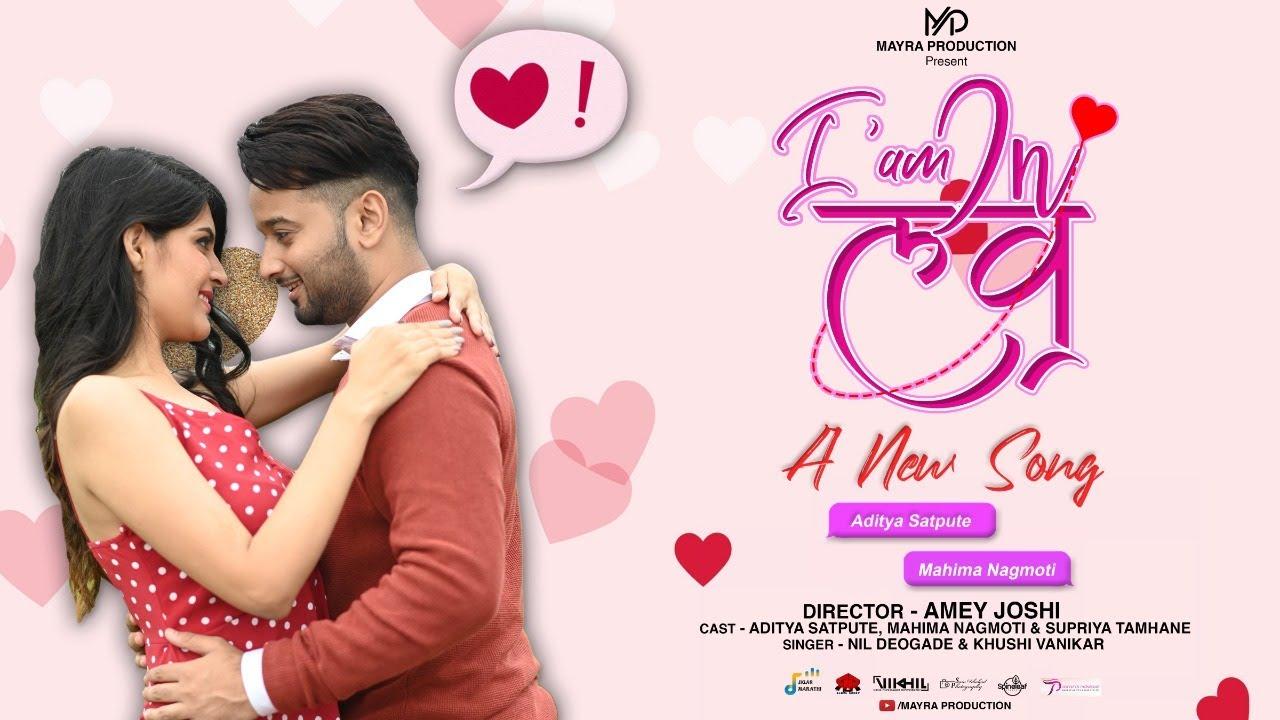 I AM IN LOVE Lyrics - Nil Deogade, Sonali Sonawane - Aditya Satpute