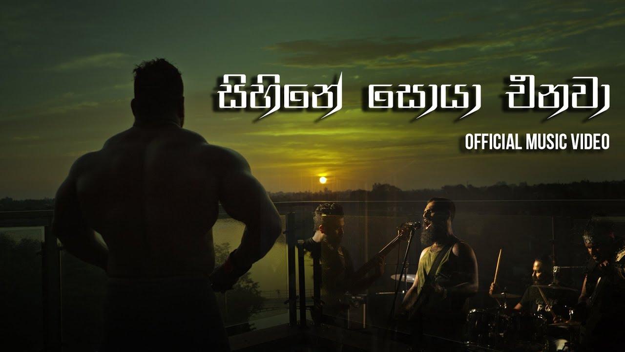 Mihindu Ariyaratne - Sihine Soya Enawa [Official Music Video]