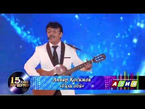 Анвар Косимов - Гули оби (Клипхои Точики 2016)