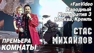 Премьера - Стас Михайлов - Комнаты  (Народный корпоратив 3 Москва, Кремль )