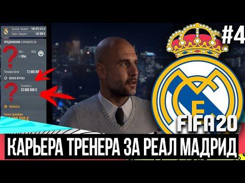 FIFA 20 | Карьера тренера за Реал Мадрид [#4] | СУДЬБОНОСНАЯ ВСТРЕЧА С ГВАРИДОЛОЙ / Кого купил РЕАЛ?