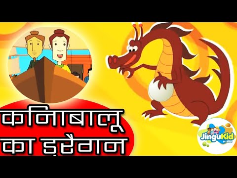 शानदार लोक कथा | The Dragon of  Kinabalu (किनाबालु के ड्रैगन) | Hindi Kahaniya for Kid 2018