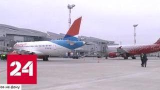 Аэропорт Платов: красота и функциональность - Россия 24