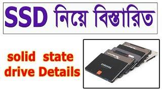 আপনার কম্পিউটারে SSD লাগানোর পূর্বে যে তথ্য গুলো আপনার জানা প্রয়োজনীয়। solid state drive details