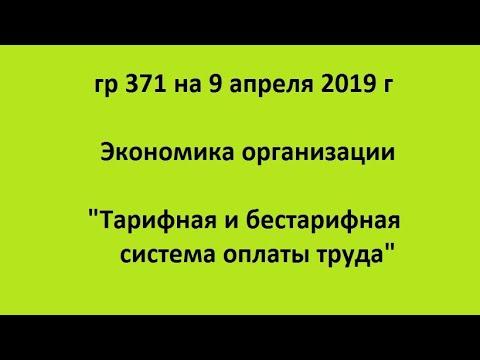 """гр 371 на 9 апреля 2019 г  Экономика организации """"Тарифная и бестарифная система оплаты труда"""""""